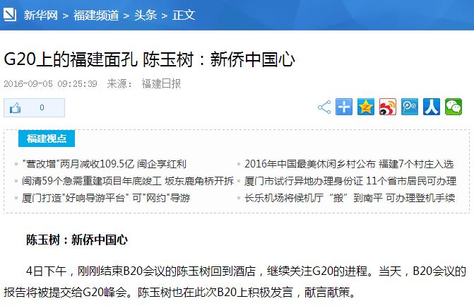 新华网福建频道.png