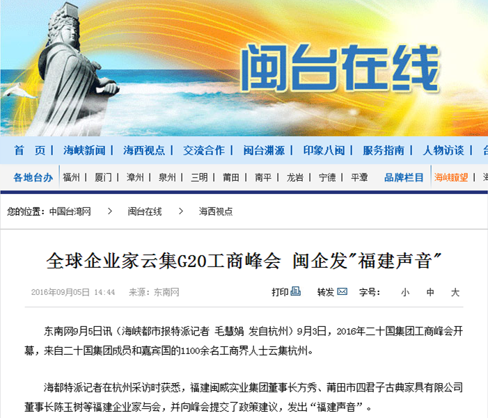 中国台湾网.png