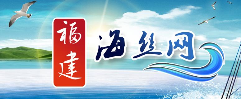 福建海丝网1.png