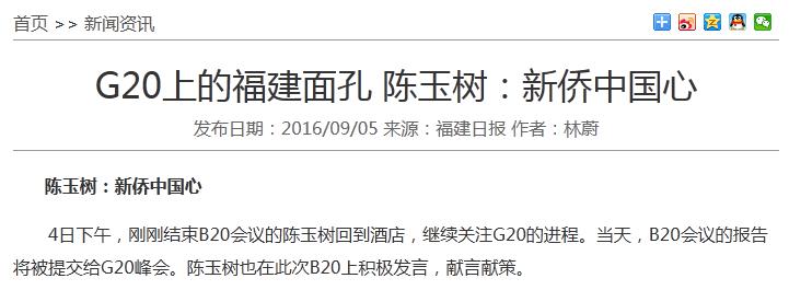 福建海丝网2.png