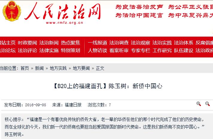 人民法治网.png