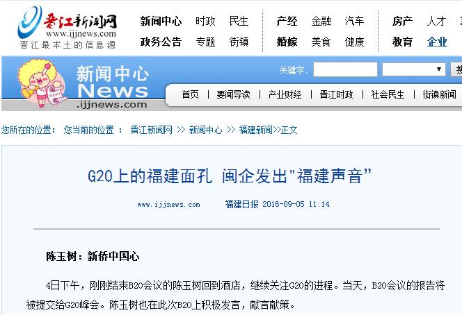 晋江新闻网.png