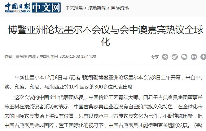 中国日报1.jpg