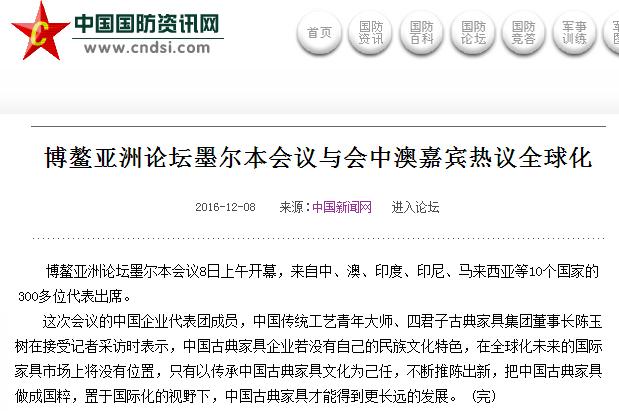中国国防资讯网1.jpg