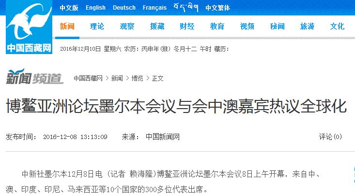 中国西藏网1.png
