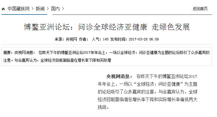 中国藏族网1.png