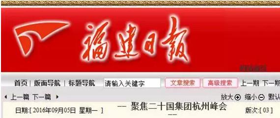 福建日报.png