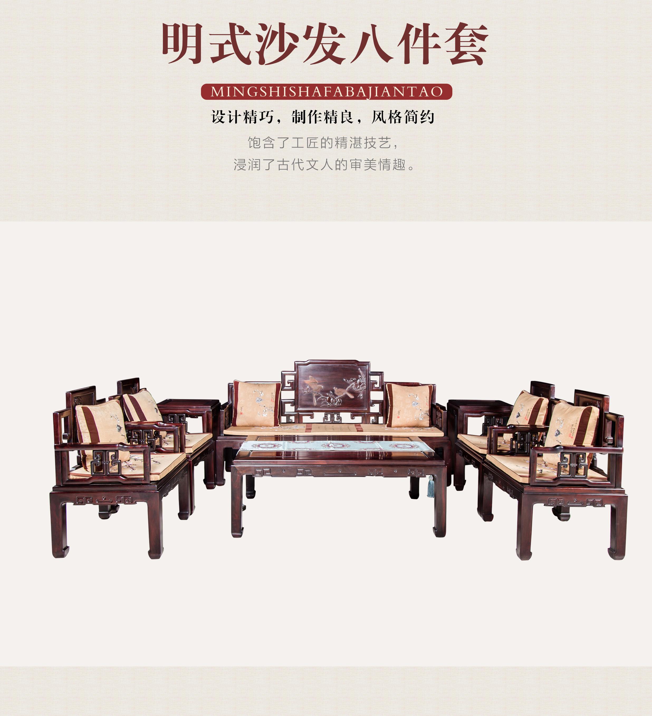 明式沙发八件套_02副本.jpg