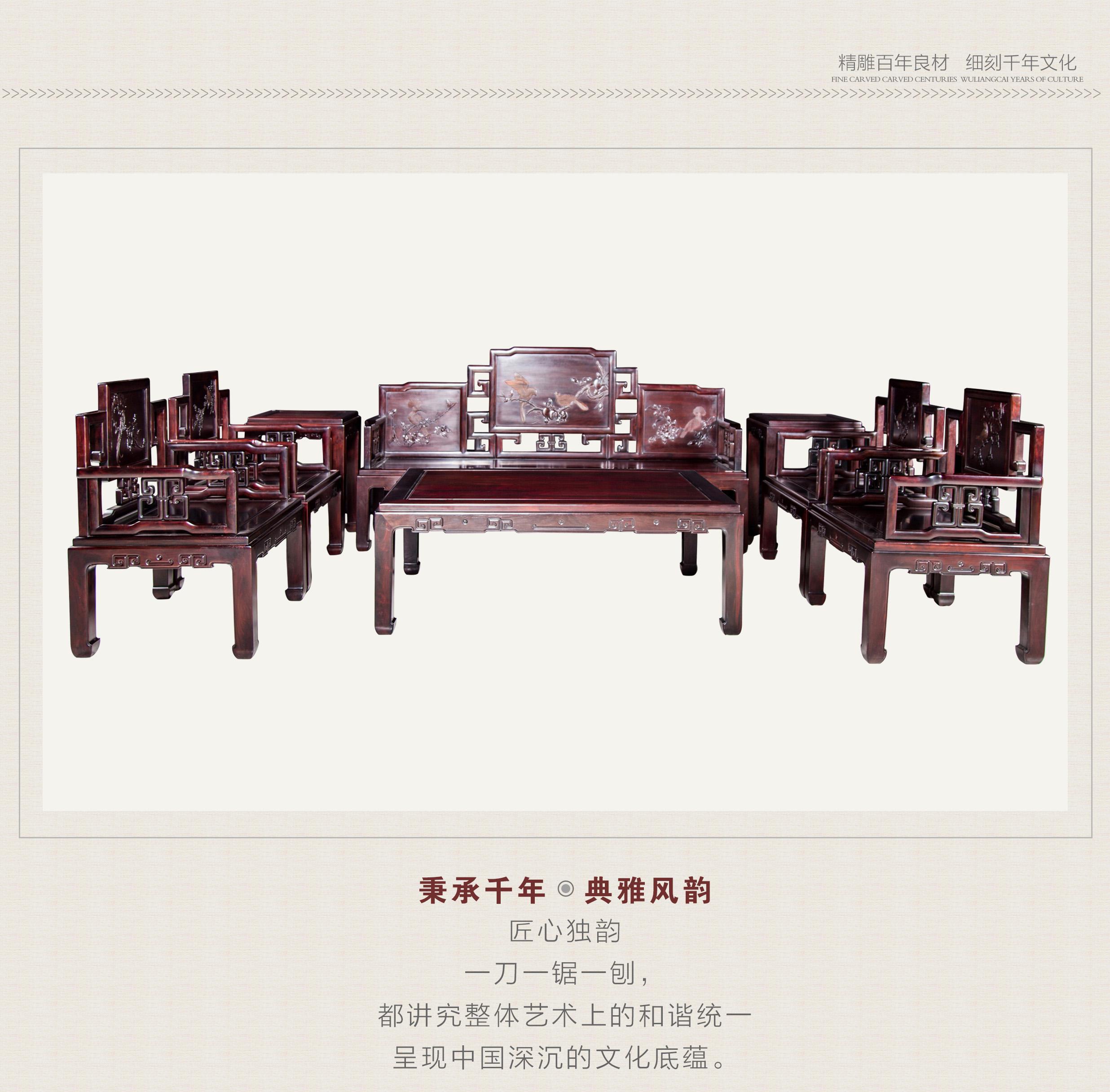 明式沙发八件套_04副本.jpg