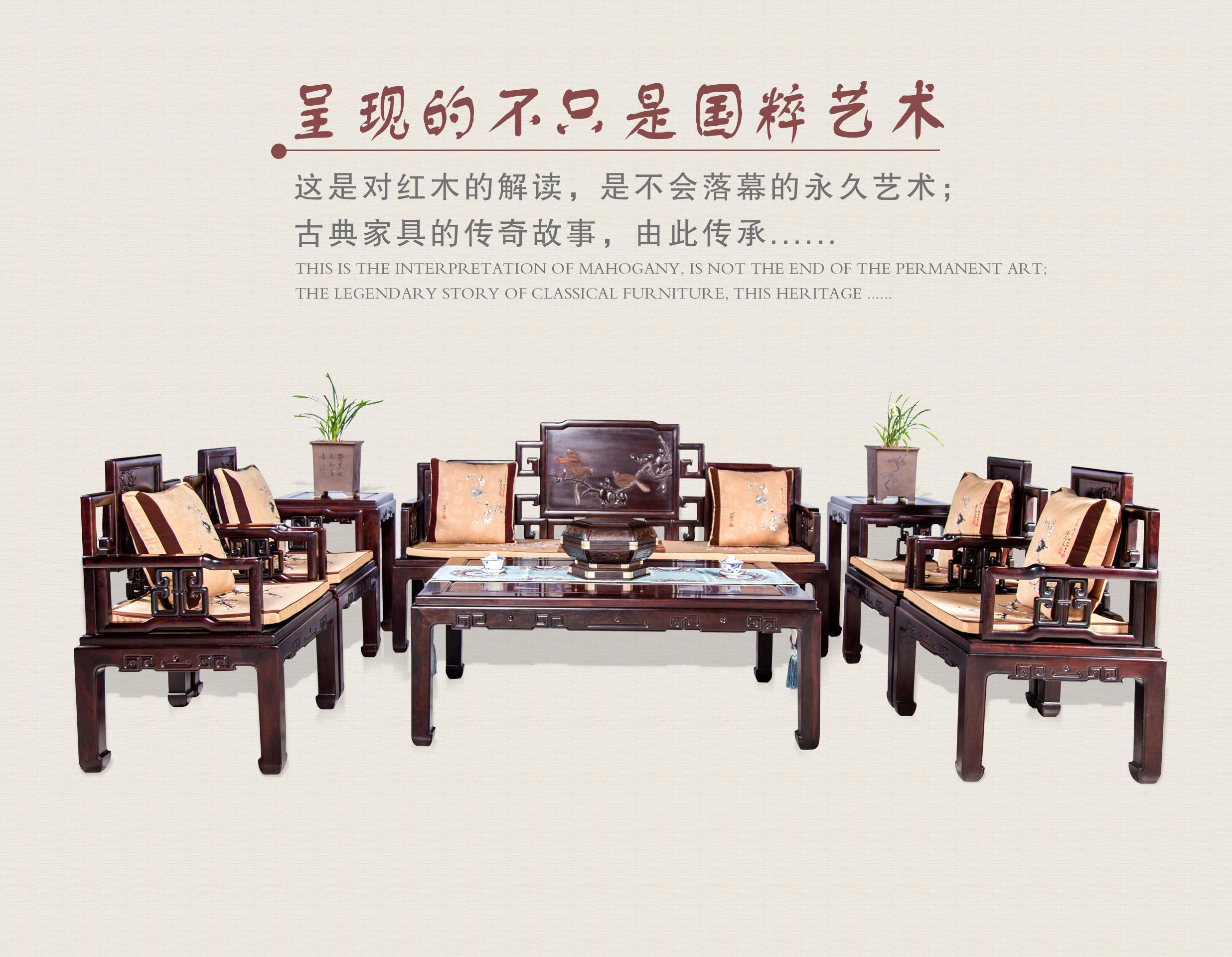 明式沙发八件套_13副本.jpg