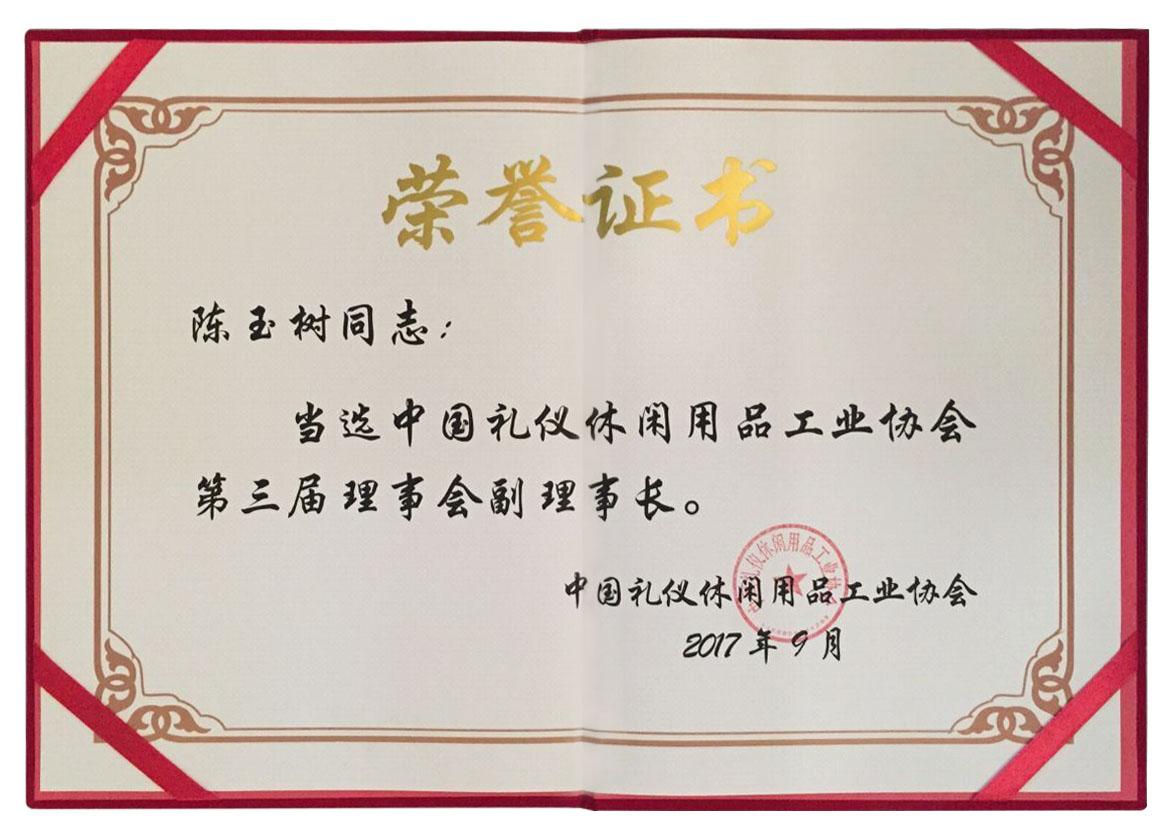 中国礼仪休闲用品工业协会副理事长.jpg