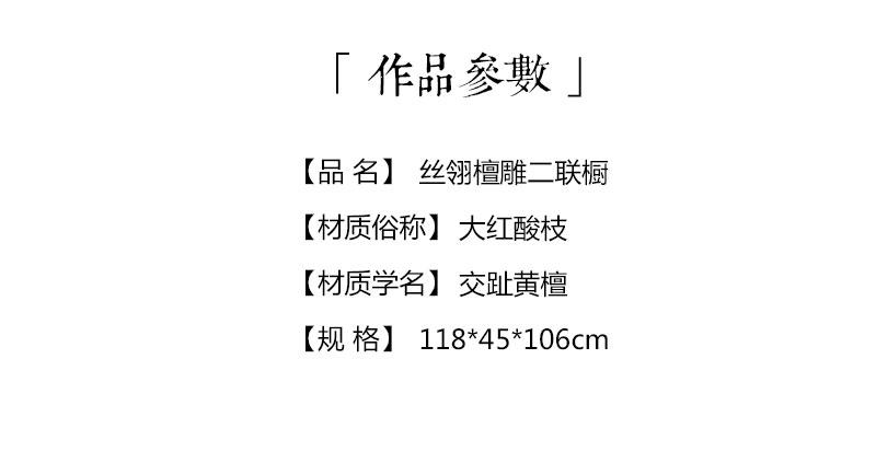 丝翎檀雕二联橱_02.jpg