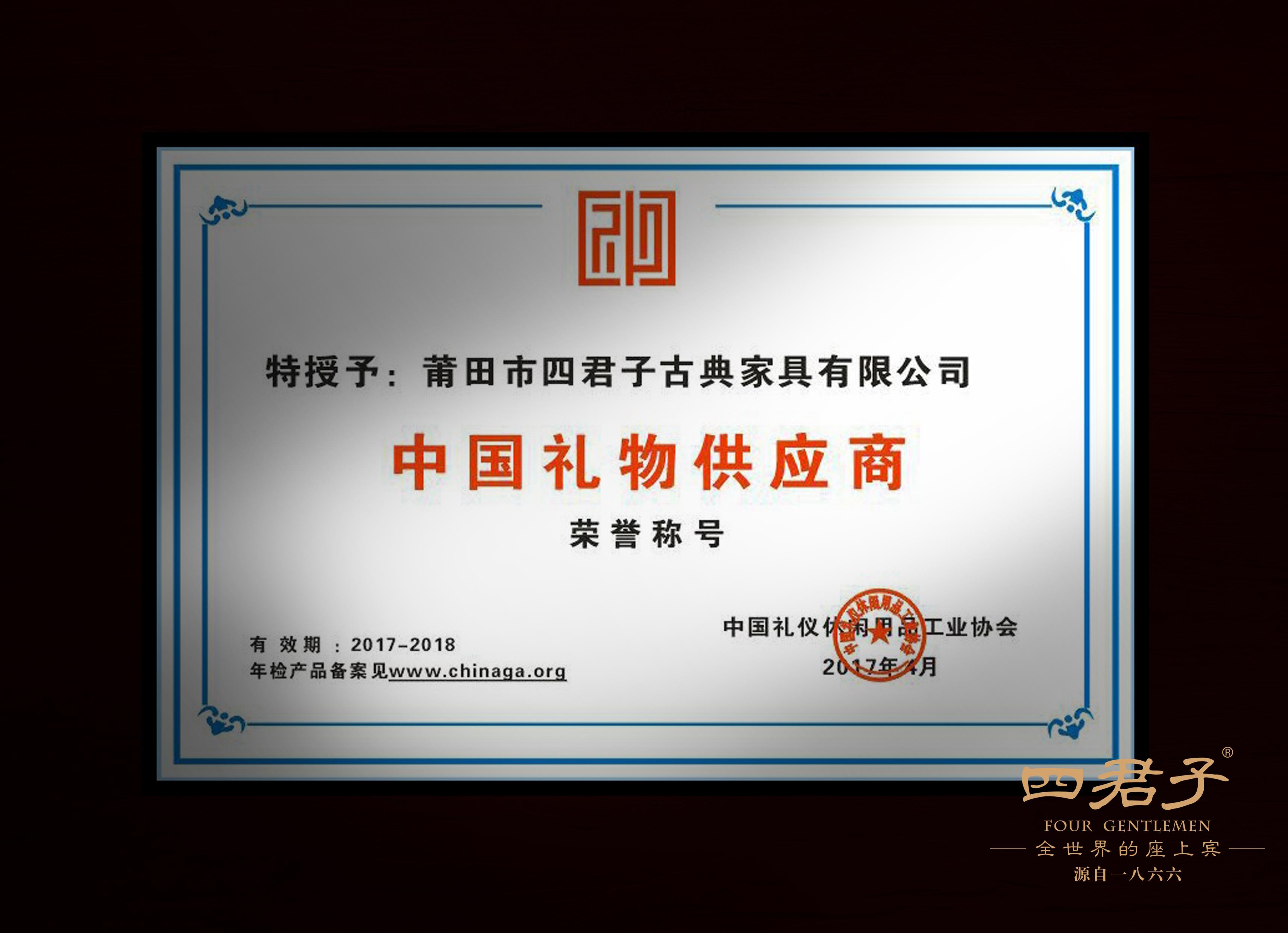 中国礼物供应商 (2)_副本.jpg