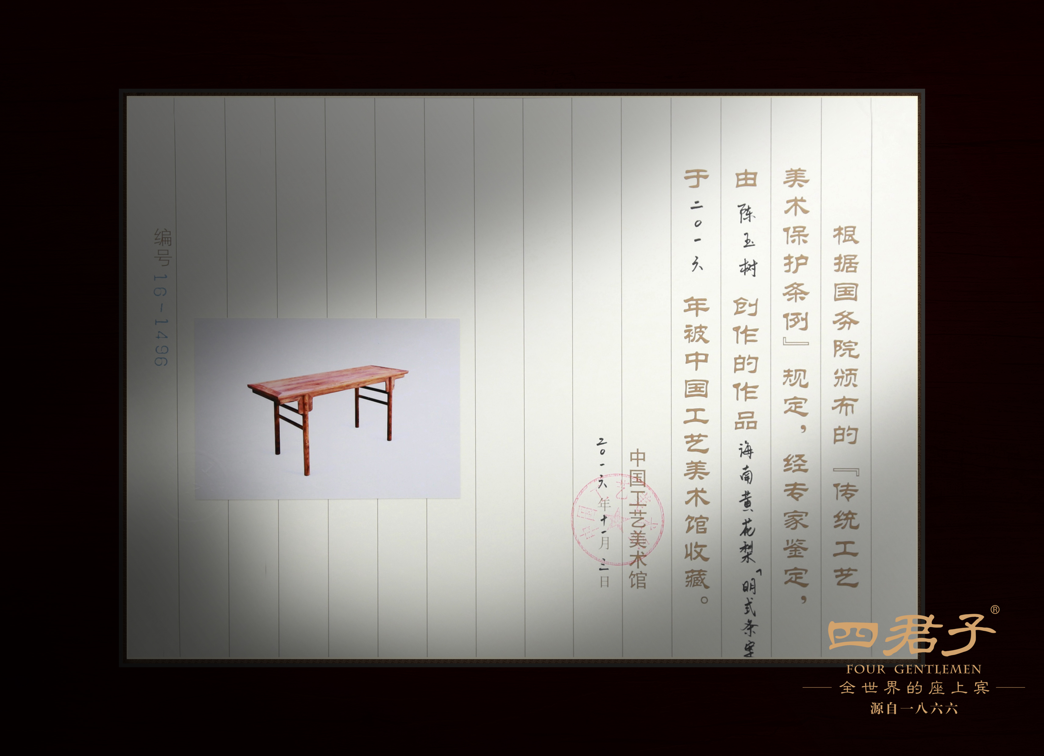 2016《明式条案》被工艺美术馆馆藏_副本.jpg