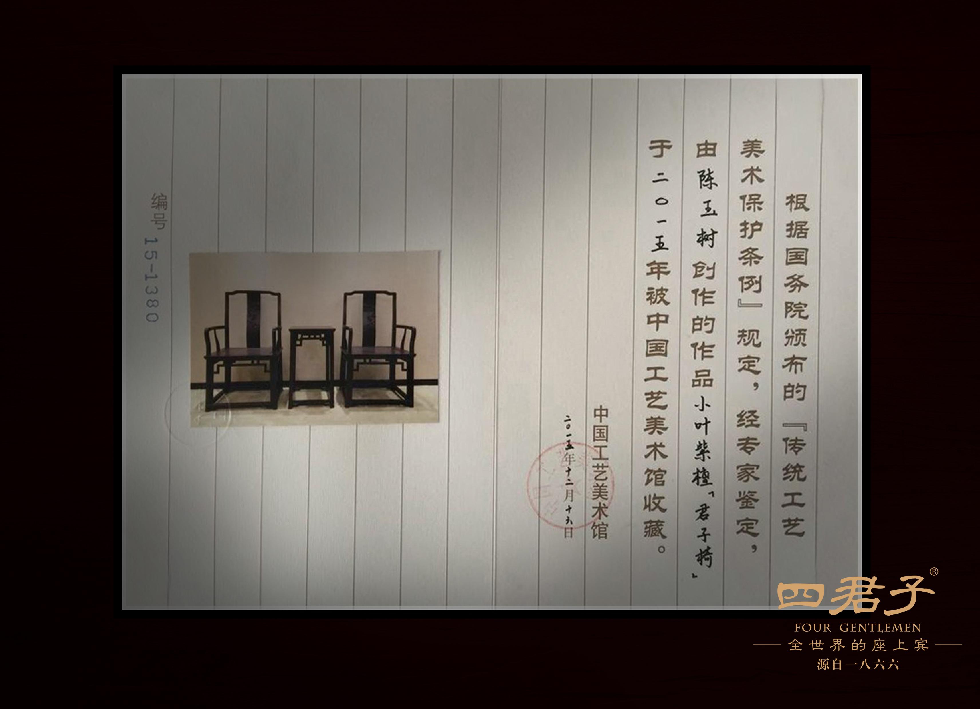 君子椅美术馆收藏证_副本.jpg