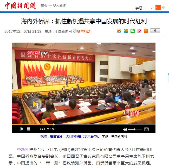 中国新闻网2.png