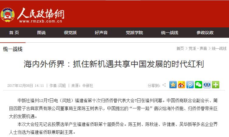 人民政协网.png