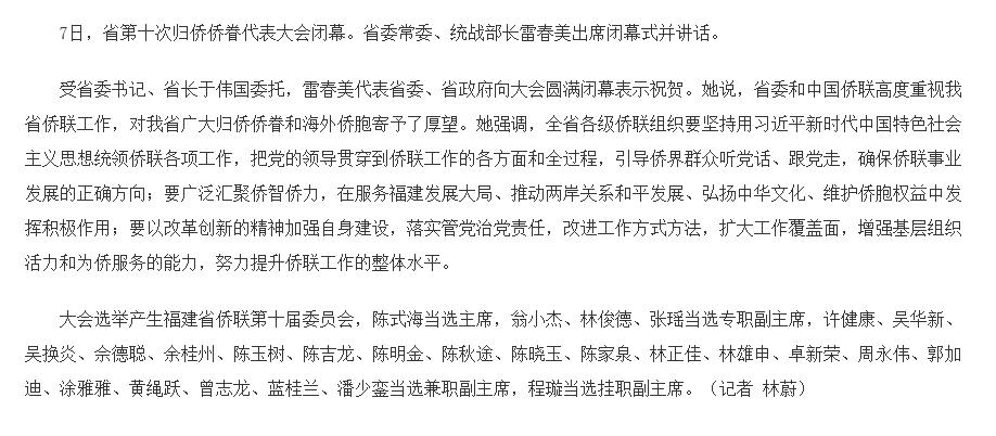中国福建2 - 副本.png