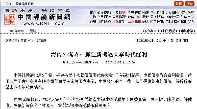 中国评论新闻网.png
