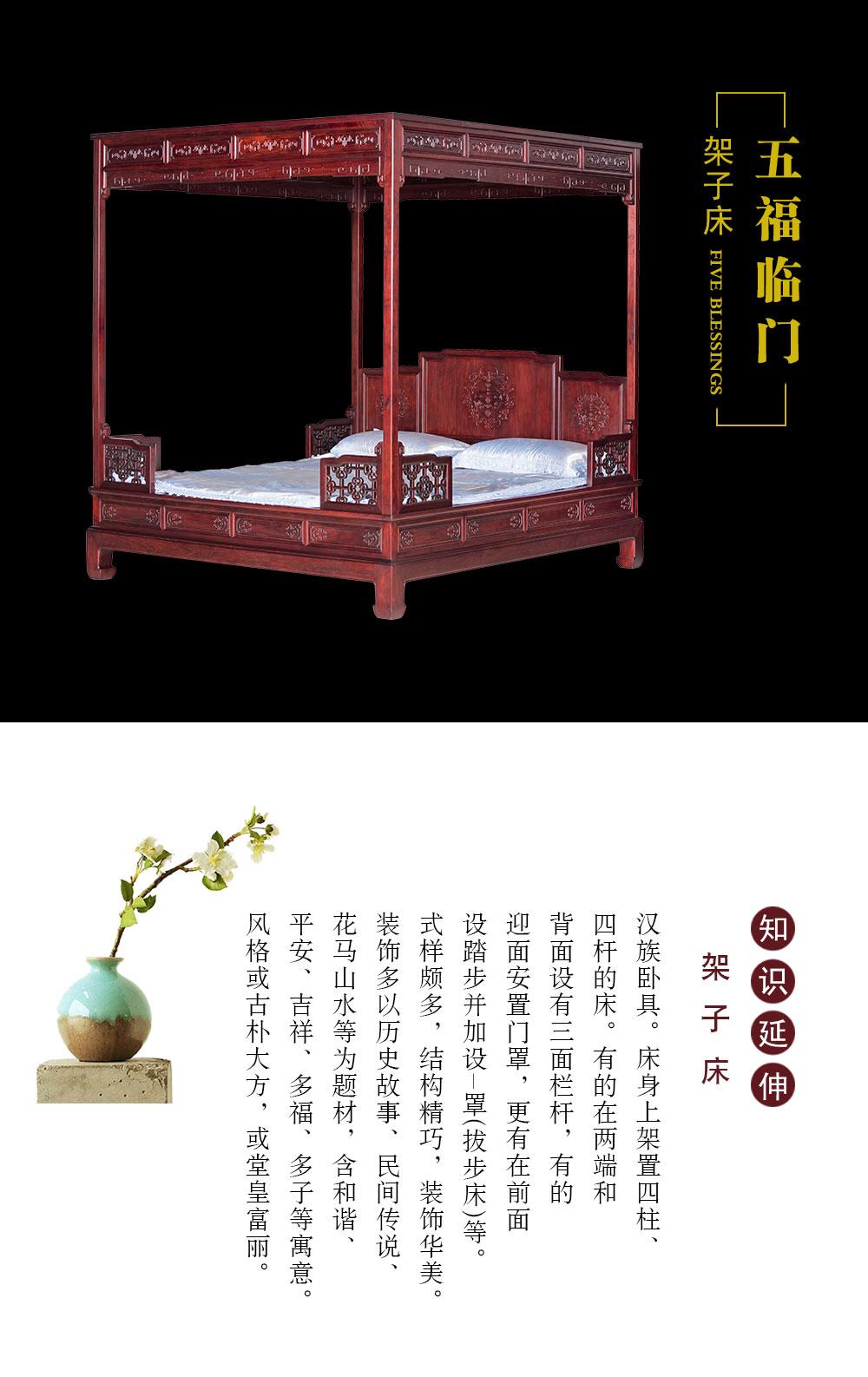 五福临门架子床_01.jpg