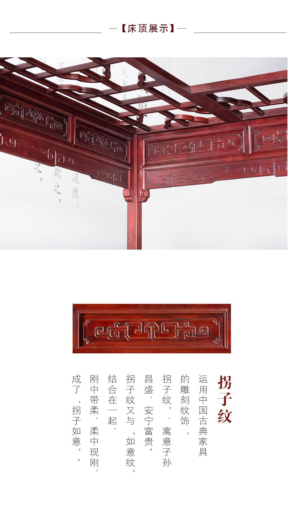 五福临门架子床_05.jpg