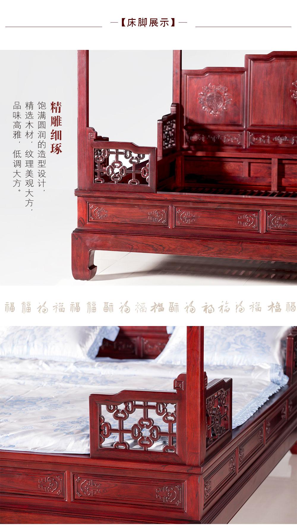 五福临门架子床_06.jpg