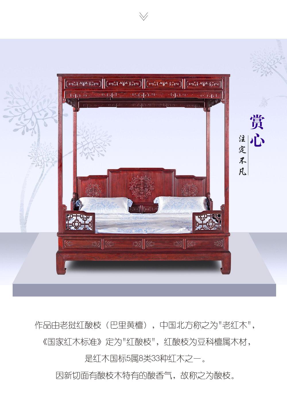 五福临门架子床_03.jpg