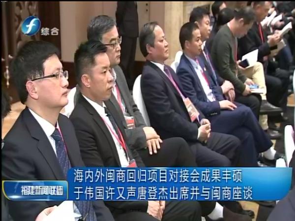 福建新闻联播2.png