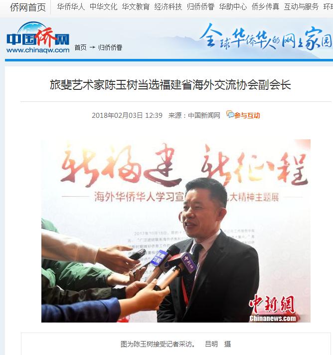 中国侨网.png