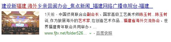 福建网络广播.png
