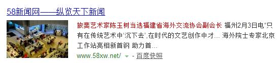 58新闻网.png