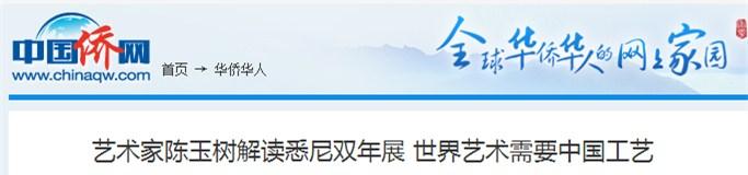 中国侨网_副本.jpg