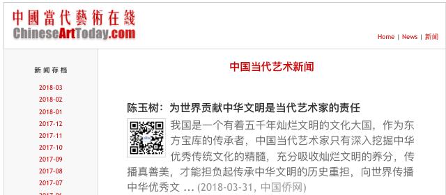 中国当代艺术网.png