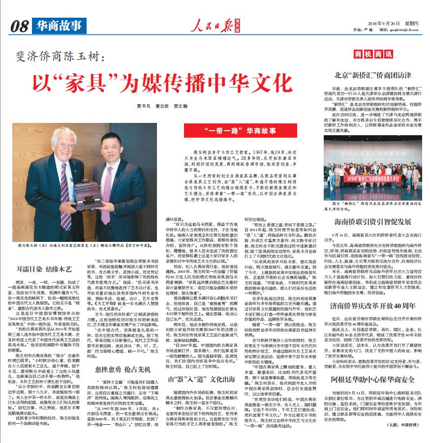 人民日报-以家具为媒传播中华文化.png