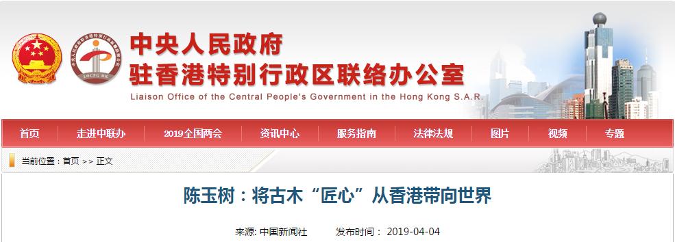 香港人民政府.png