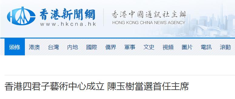 香港新闻社.png