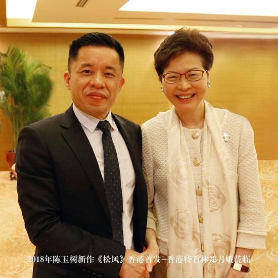 2018年作品松风香港首发,陈玉树与香港特首林郑月娥合影