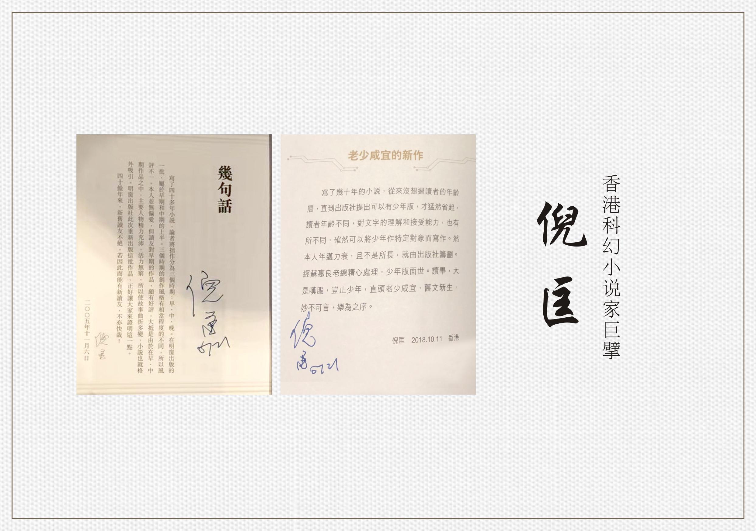 倪匡2.jpg