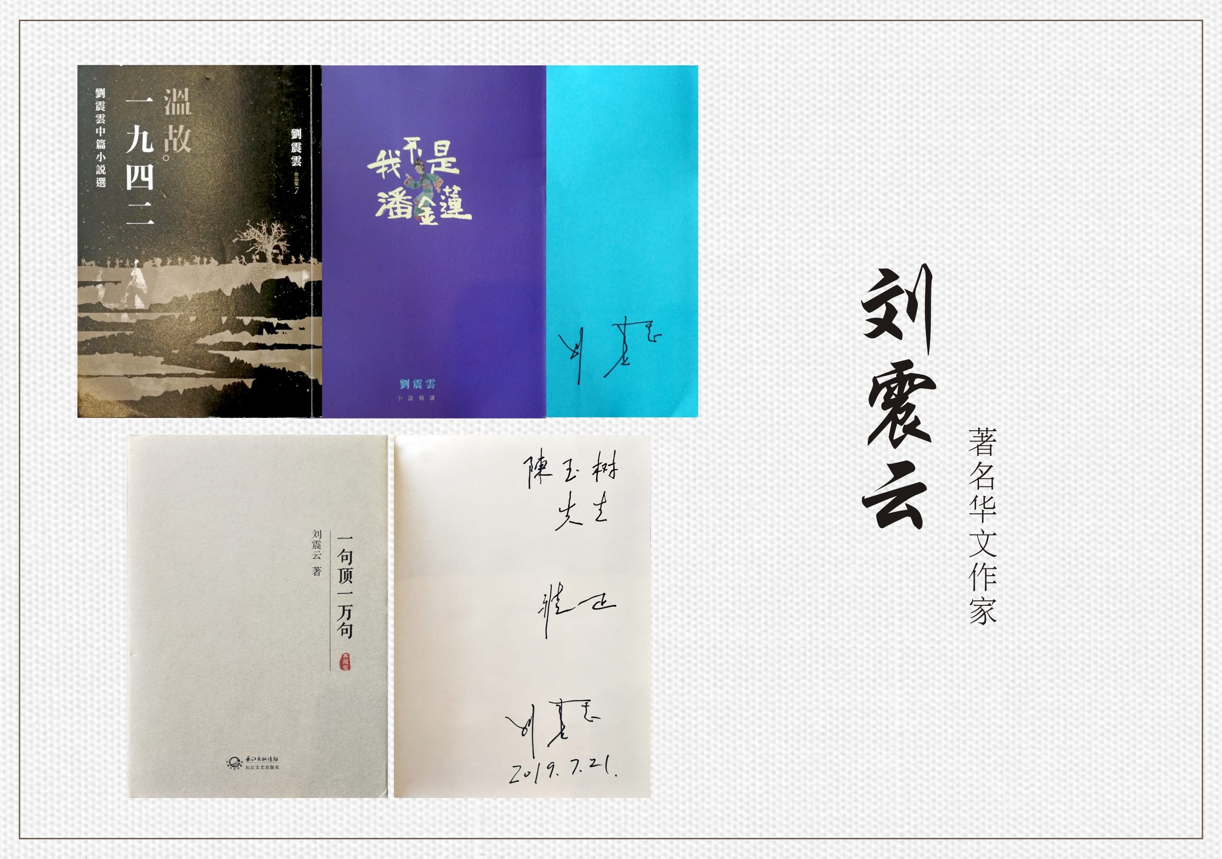 刘震云2.jpg