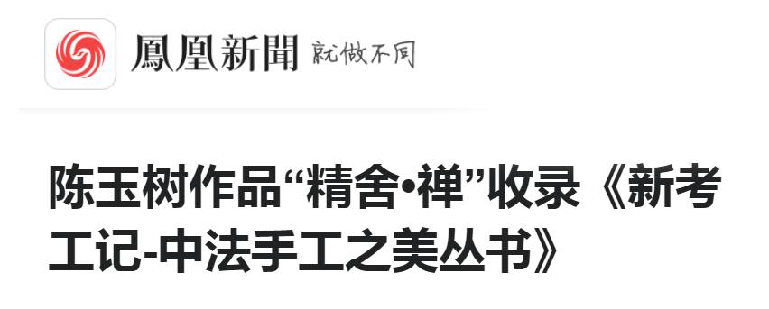 凤凰网标头.png
