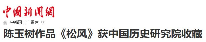 中国新闻网.jpg