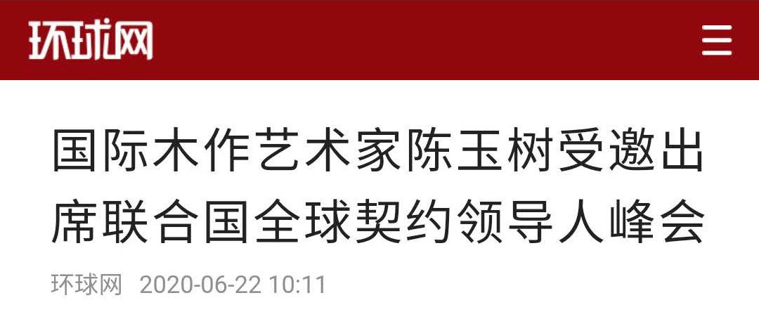 环球网新闻.jpg